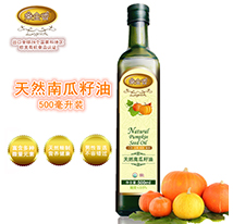 南瓜籽瓶装油